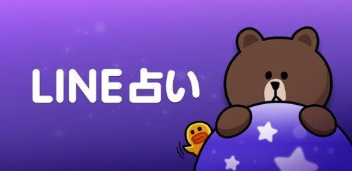 jp.naver_.linefortune.android-500x243